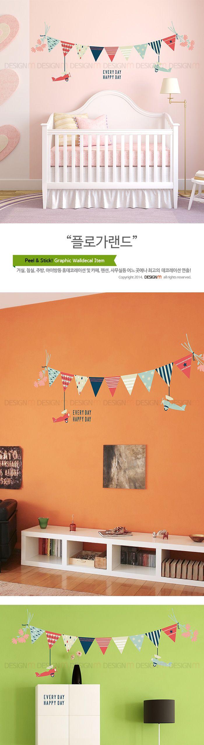 플로가랜드 디자인스티커 시트지 데코시트지 집꾸미기 데코시트지 집꾸미기 인테리어용품 리폼 디자인시트지