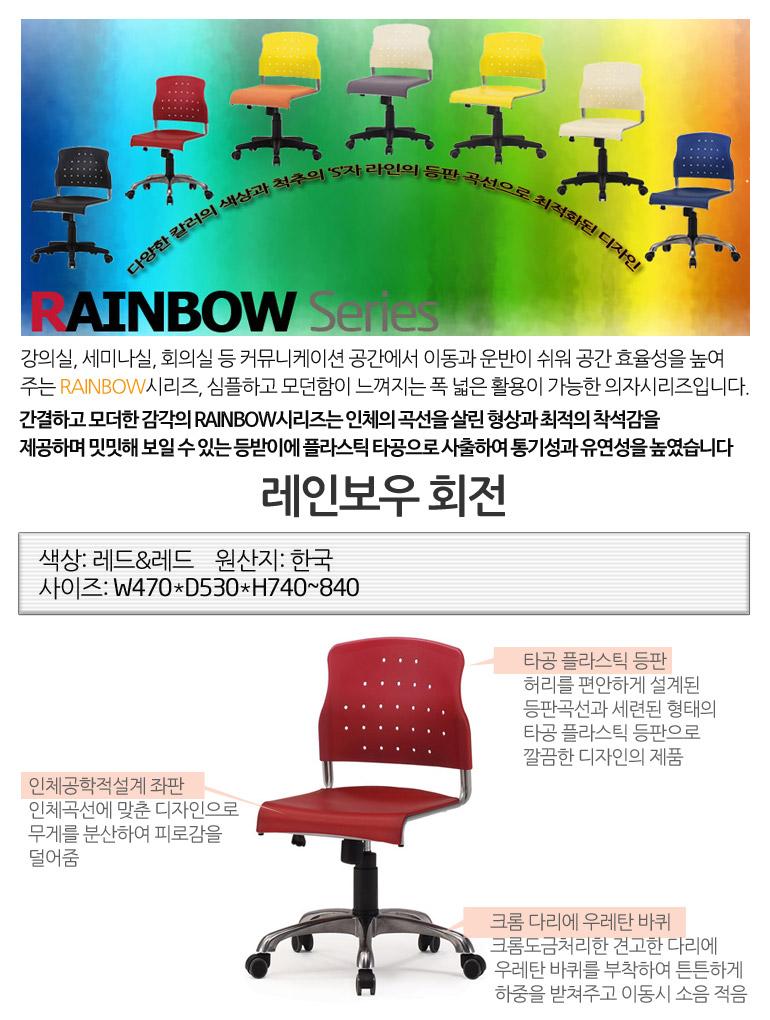 레인보우 회전 레드 회의용의자 사무실의자 학생용의 회의용의자 사무실의자 학생용의자 회전의자 의자