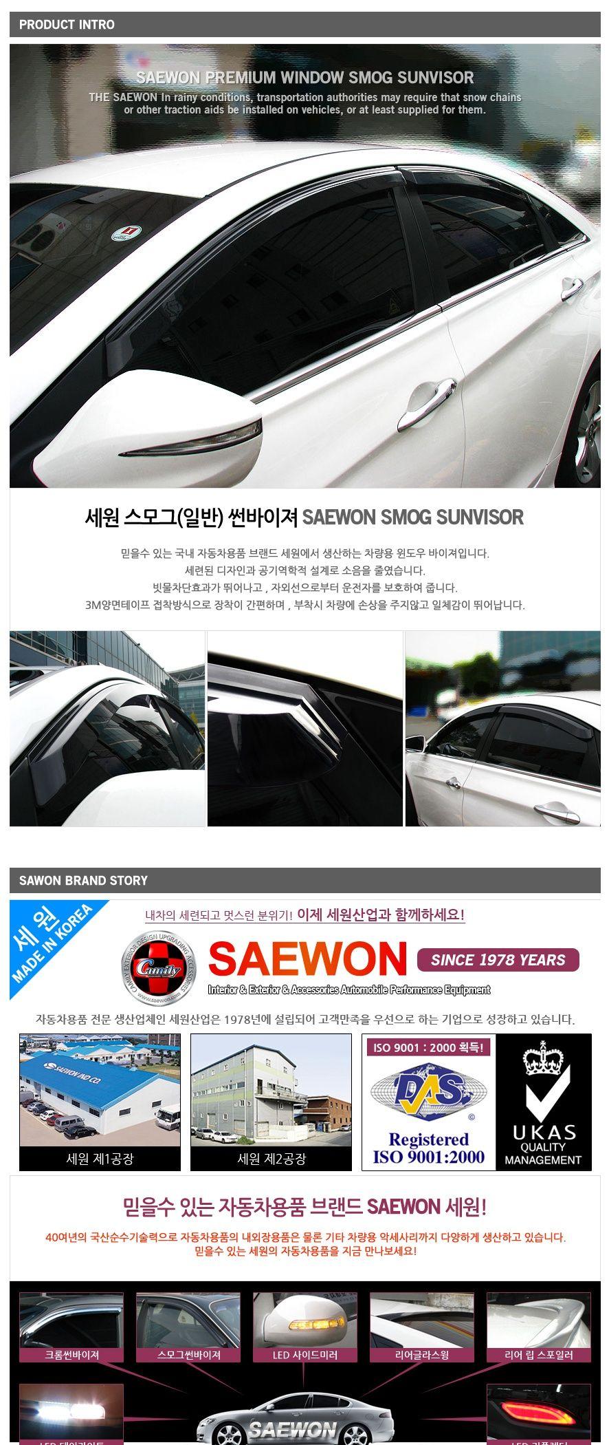 뉴스포티지 04년부터 09년 스모그 썬바이저 차량용품  차량용품 햇빛가리개 실외햇빛가리개 차량썬바이져 차량썬바이저