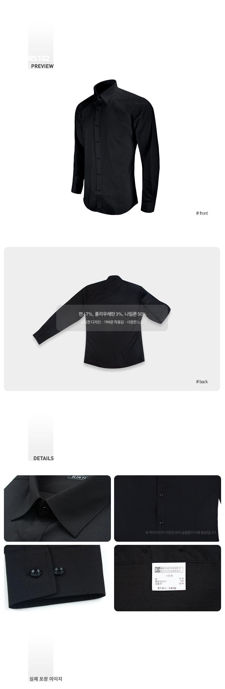슬림)블랙 스판셔츠_RS102 기본셔츠 긴팔와이셔츠 남 기본셔츠 긴팔와이셔츠 남성정장셔츠 솔리드셔츠 드레스셔츠