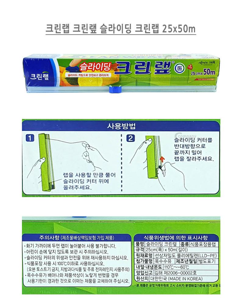 크린랲 위생비닐 25x50m 슬라이딩 비닐백 가정용크린 가정용크린랩 크린랩 주방포장랩 비닐랩 포장랩