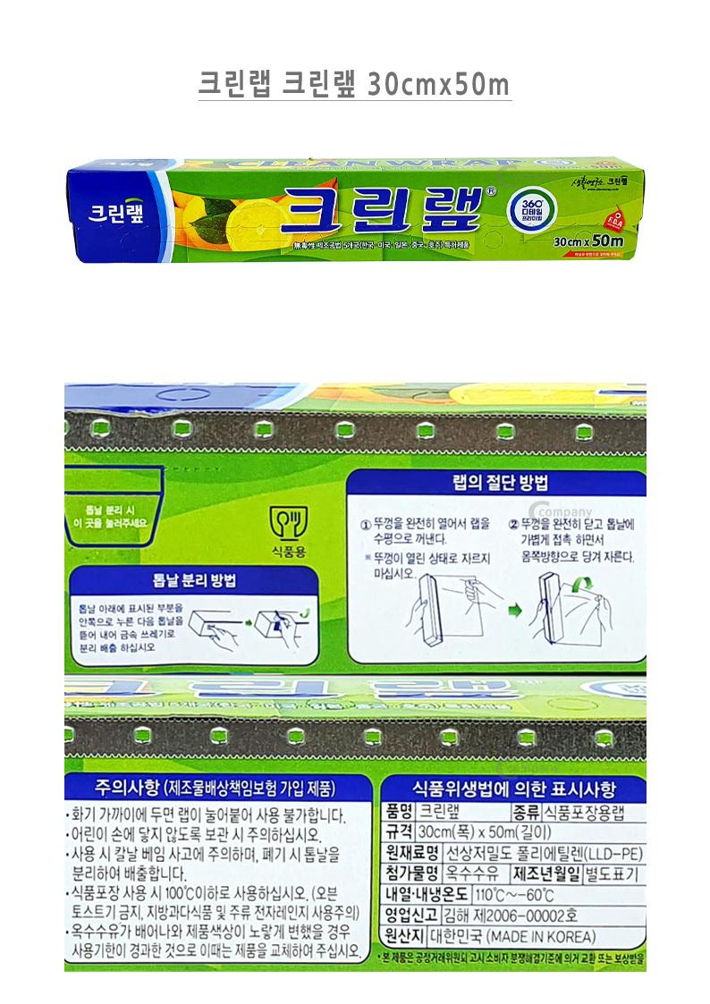 크린랲 30cmx50m 위생비닐 일회용비닐백 크린랩 포장 크린랩 포장크린랲 주방포장랩 비닐포장 비닐랩