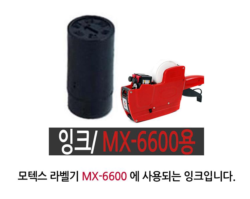모텍스 가격라벨기잉크 MX-6600용.18mm 가격표시잉크  가격표시잉크 라벨기잉크 라벨잉크 라벨메이커잉크 가격라벨잉크