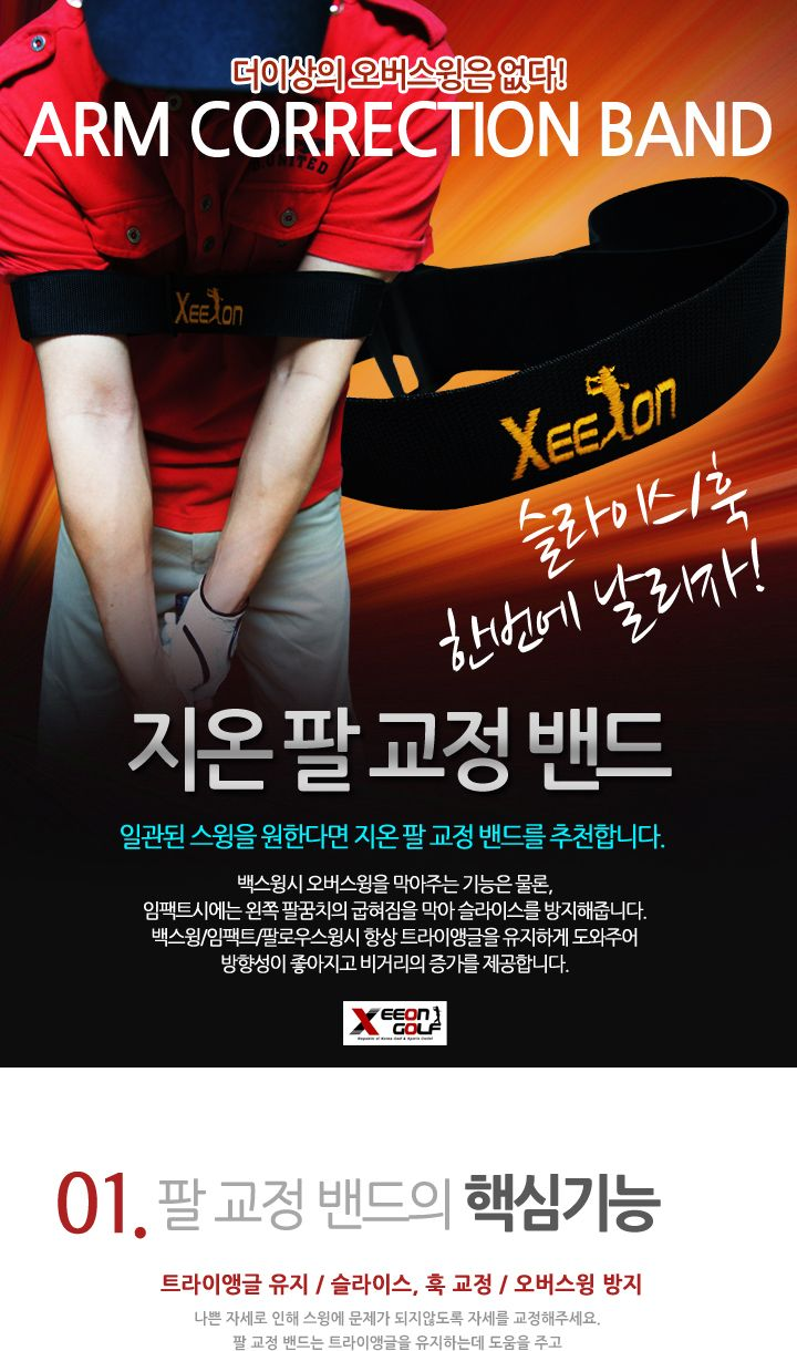 골프 자세도움 팔교 정밴드 연습 골프용품 스윙연습기 골프용품 스윙연습기 스윙자세교정기 골프스윙연습기 스윙자세