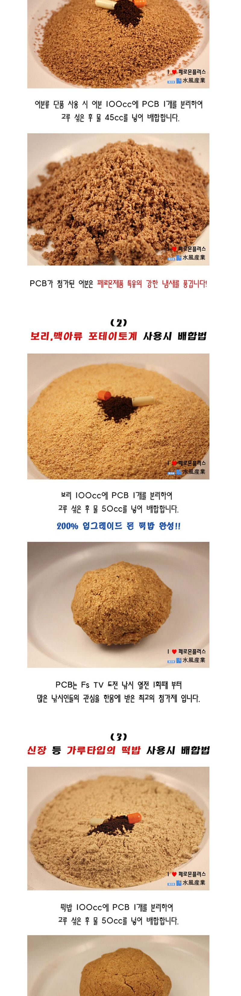 씨타임 수풍산업 페로몬 PCB 집어제 첨가제 집어제 민 집어제 민물미끼 떡밥 알맹이떡밥 낚시미끼