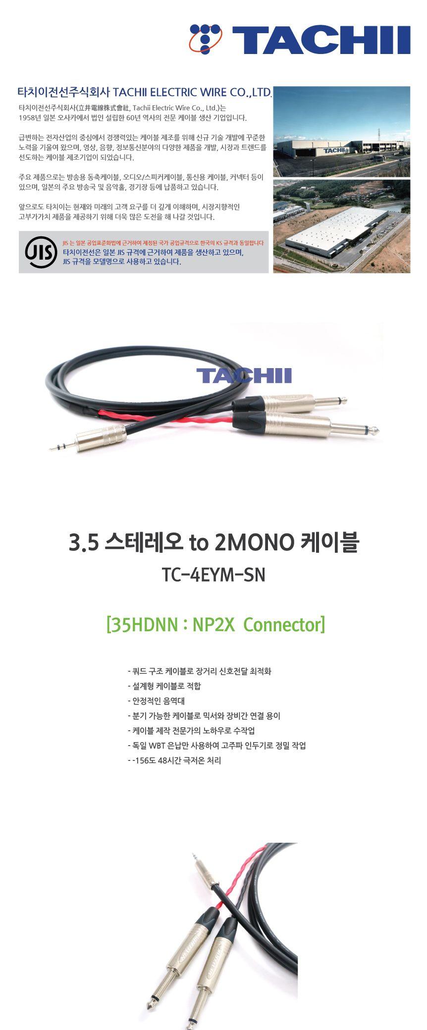 타치이 T-4E6S 3.5 스테레오 to 2MONO 케이블 3m (스 스테레오케이블 스피커케이블 오디오선 오디오스테레오케이블 스테레오케이블선