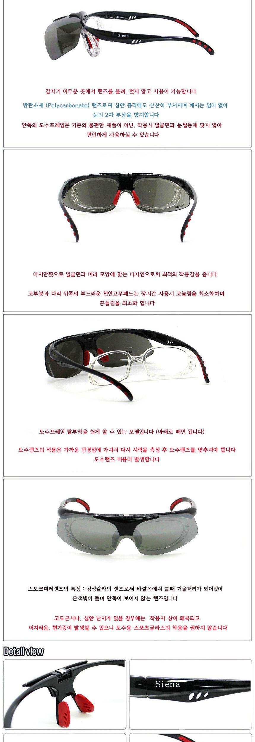 Siena 개폐형 스포츠글라스 0103R 운동글라스 스포츠 운동글라스 스포츠글라스 체육글라스 체육고글 등산선글라스