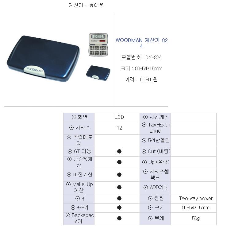 우드맨계산기 DY-824 휴대용계산기 태양열계산기 사무 휴대용계산기 태양열계산기 사무용계산기 일반계산기 경리용계산기