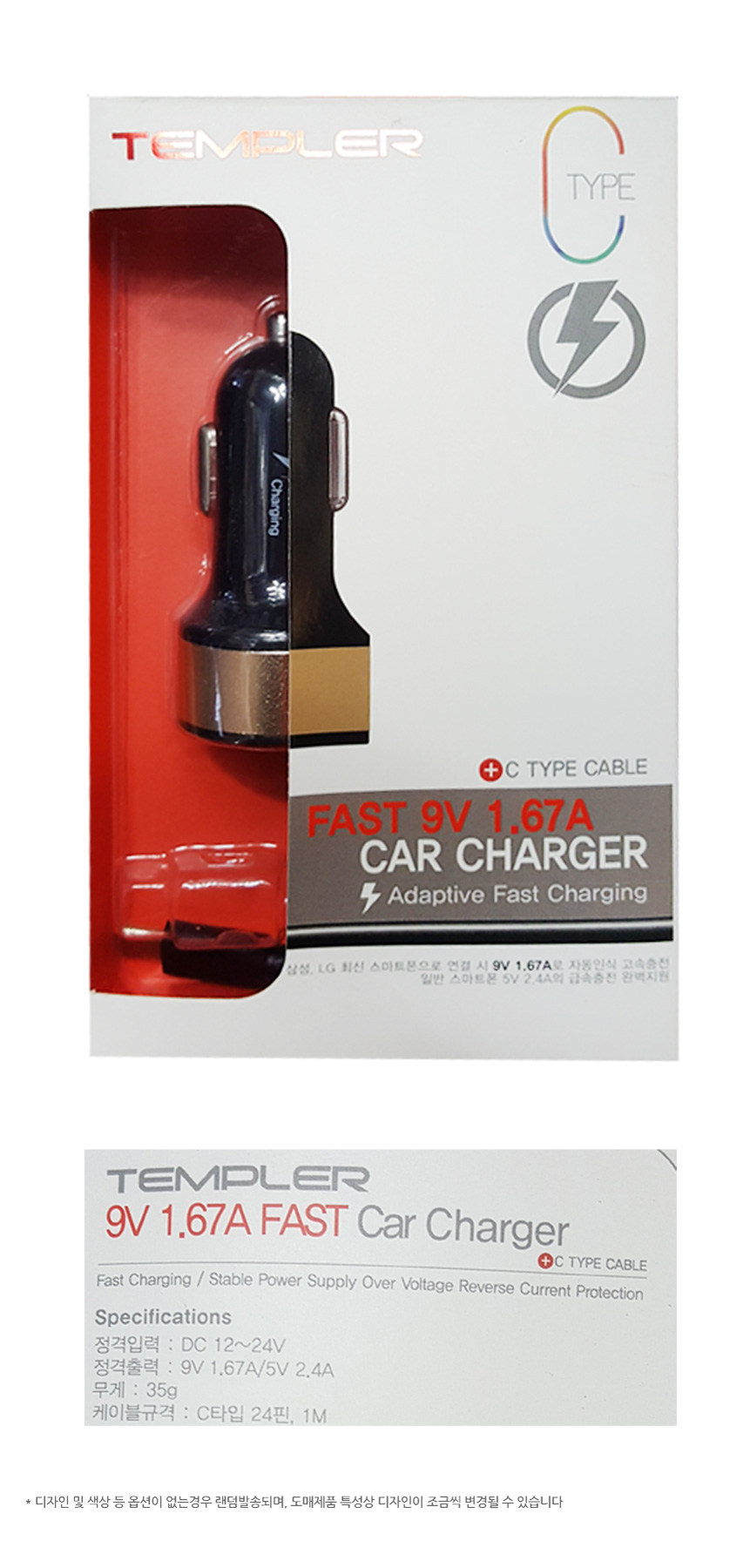 TEMPLER 9V 1.67A FAST Car Charger 차량용충전기 차 차량용충전기 차량폰충전기 고속충전기 자동차폰충전기 폰충전기