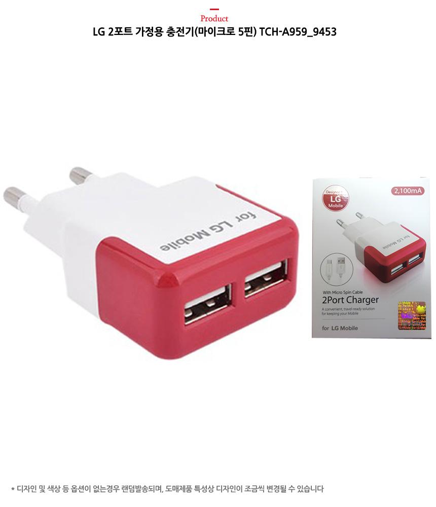 LG 2포트 가정용 충전기(마이크로 5핀) TCH A959_9453 충전기 스마트폰추전기 가정용핸드폰충전기 가정용충전기 핸드폰용충전기