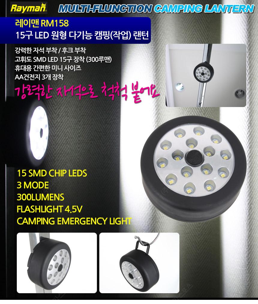 RM158 15구 SMD LED 다용도 캠핑 랜턴 작업등 자석 자 자석후레쉬 휴대용작업후레쉬 원형자석후레쉬 손전등 자석작업조명
