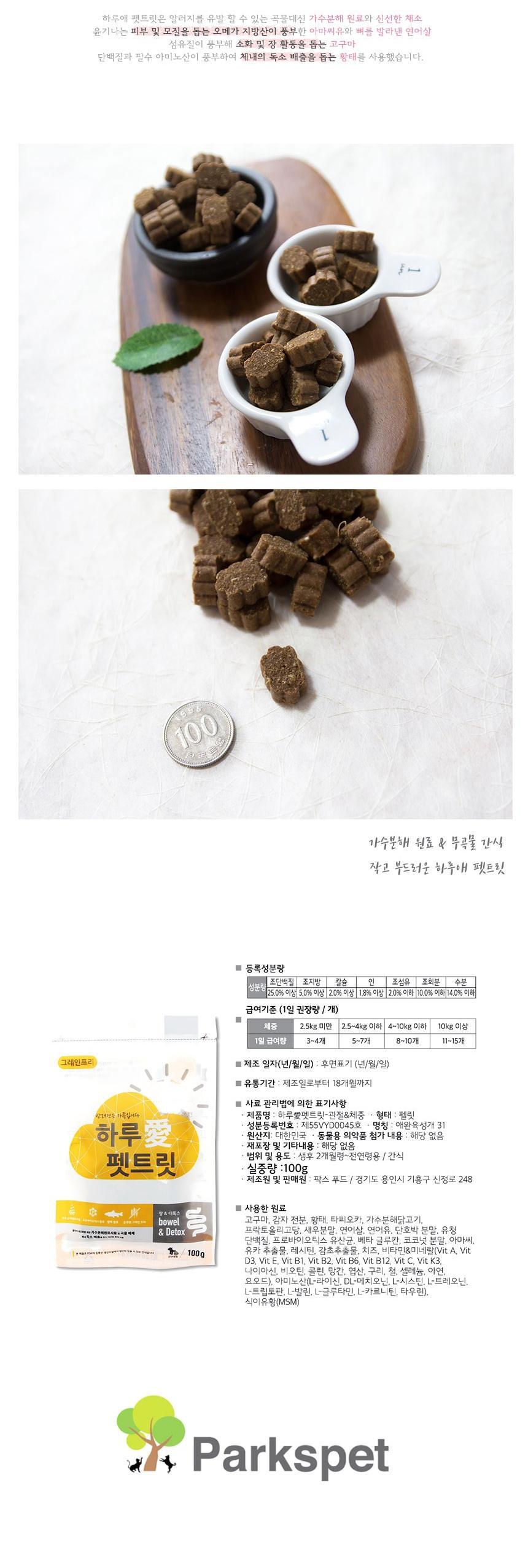 작고 부드러운 간식 펫트릿 장n디톡스 100g x5 영양간 영양간식 건강간식 기능성간식 반려견간식 애견간식