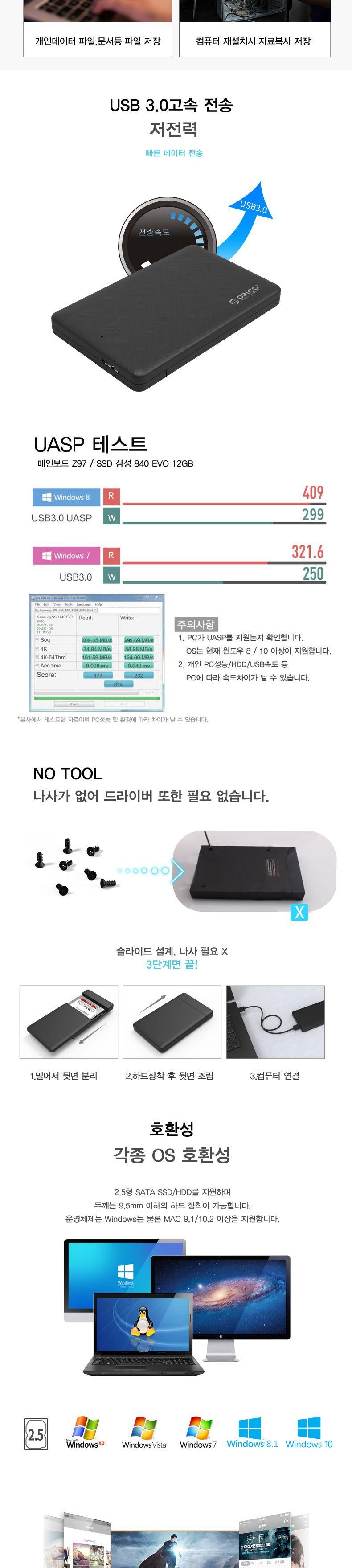 정품인증점 오리코 2577U3 SSD HDD USB3.0 외장케이스 파일보관하드 컴퓨터외장하드 경량하드 파일백업하드 경량외장하드