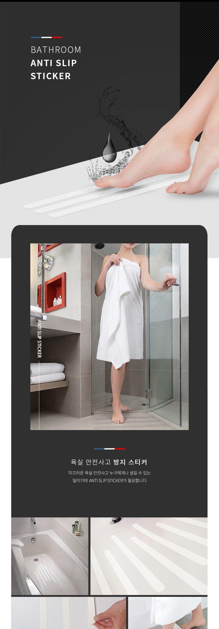 히키스 욕실 논슬립 스티커 욕조용스티커 미끄럼방지 욕조용스티커 미끄럼방지스티커 욕실미끄럼매트 욕실바닥스티커 미끄럼방지