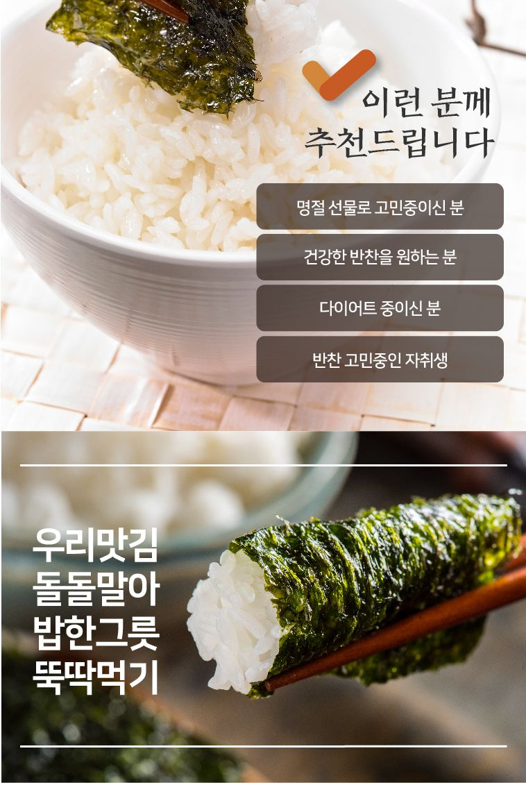 광천우리재래전장김 김 전장김 재래김 국산김 구은김 김 전장김 재래김 국산김 구은김