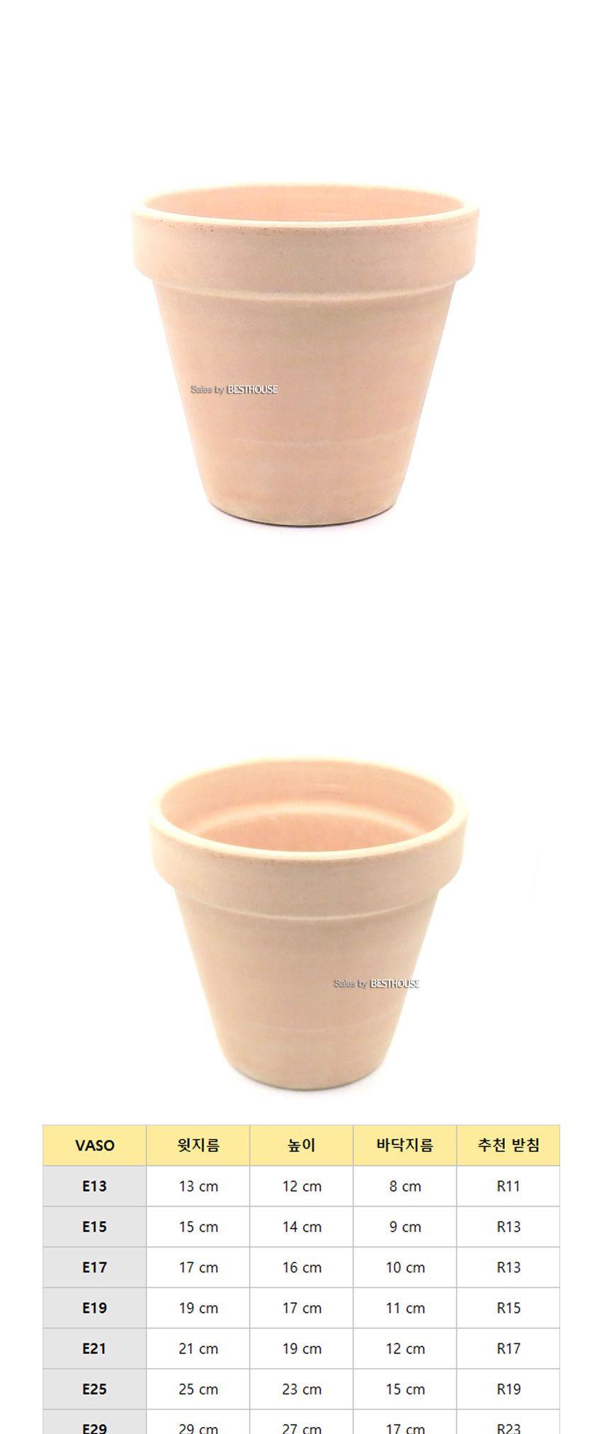 이탈리아 토분.기본형 바소 아레나 R25 25x23cm 화분 화분선물 예쁜화분 심플한화분 감성화분 심플화분