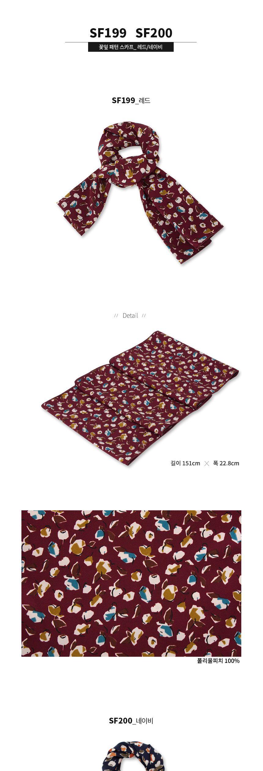 꽃잎 패턴 레드 스카프_SF199 슬림스카프 셔츠스카프  슬림스카프 셔츠스카프 스카프 남성스카프 선물용스카프
