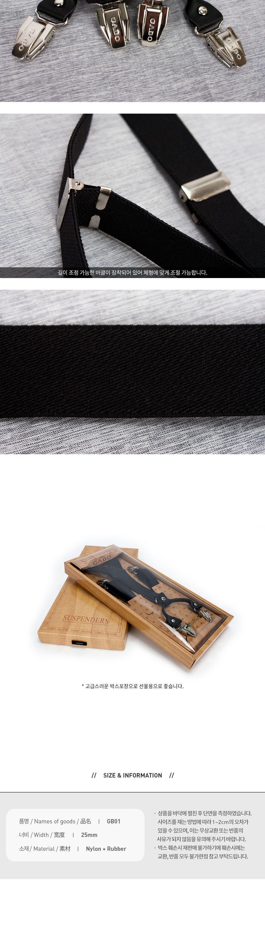 캐쥬얼 클립 블랙 서스펜더 GB01 패션멜빵 정장팬츠멜 패션멜빵 정장팬츠멜빵 바지멜빵 서스펜더 정장바지멜빵