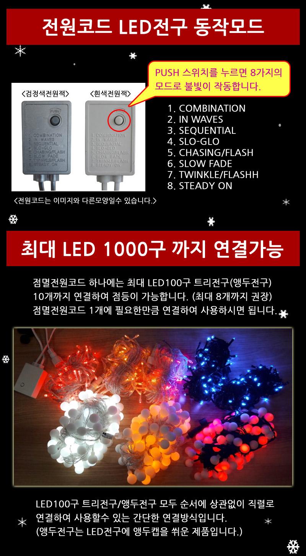 LED트리전구 200구 웜화이트 검정선 점멸전원코드포함 트리용전구 트리용장식세트 트리조명 트리용조명 LED전구