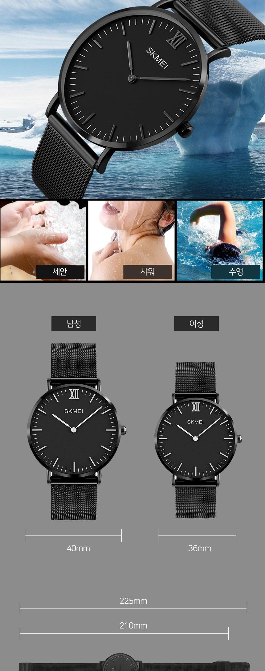 SKMEI 1181 블랙 메탈 방수 손목시계 메탈방수시계 패 메탈방수시계 패션손목시계 방수손목시계 메탈손목시계 시계