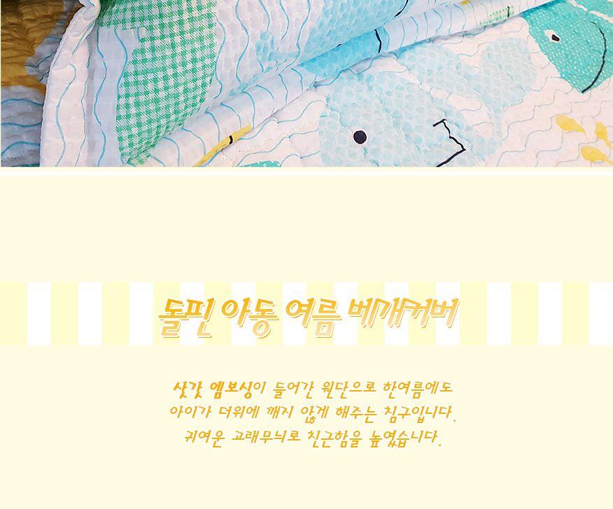 돌핀 아동 여름 리플 베개커버 30x70 아동여름베개 아 아동여름베개 아동베개커버 배게커버 베개커버 여름베개커버