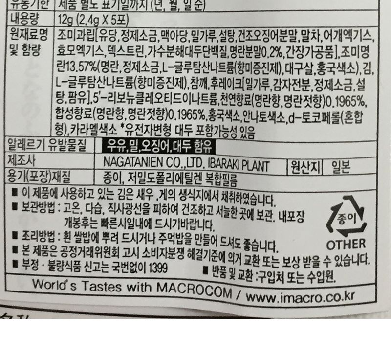 나가타나엔 후리가케 후리카케 명란맛 5입 12g 1개 일 일본조미료 오차즈께 조미료가루 조미료 조미료분말