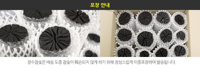 장수참숯 솔가지가습기 1호 공기정화숯 가습용숯 배탄 습기제거숯 숯 인테리어참숯 다용도숯 가든참숯
