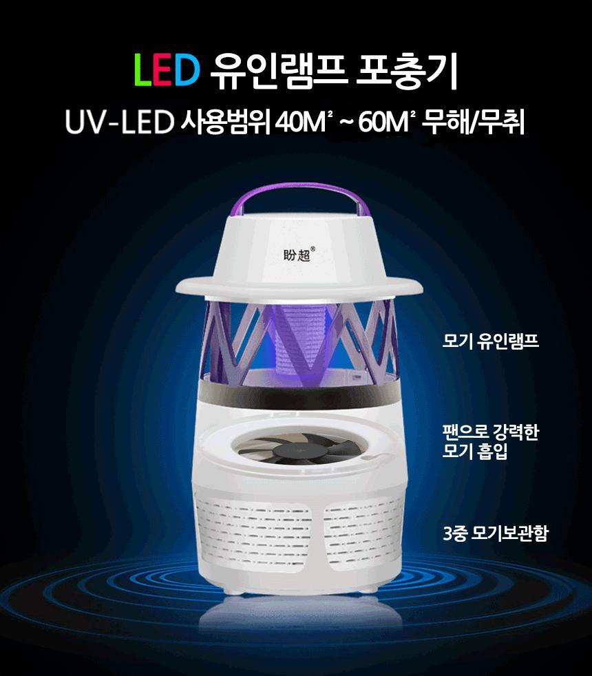 UV-LED 벌레킬러 전기포집기 전기포충기 전기벌레포집 전기포집기 전기포충기 전기벌레포집기 포집기 벌레없애기