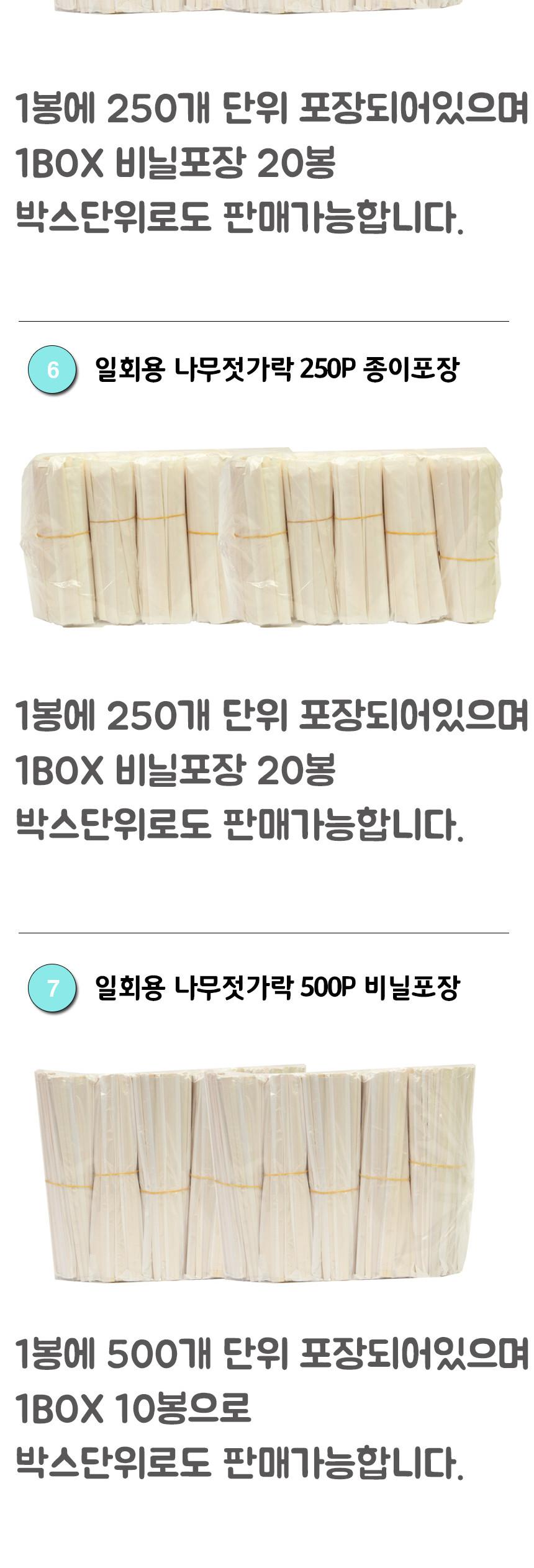 일회용 나무젓가락 500p 비닐포장 8개 일회용젓가락  일회용젓가락 야외용젓가락 튼튼한나무젓가락 고급나무젓가락 1회용젓가락