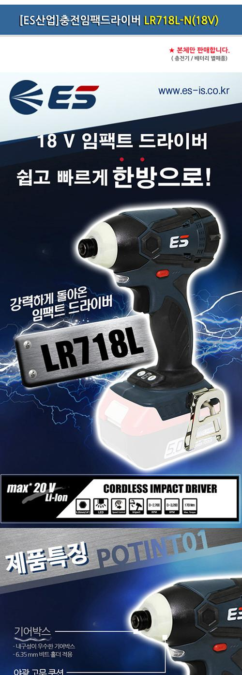 ES산전 충전임팩드라이버 LR718L-N 18V 본체 충전공구 충전공구 전동드라이버 충전전동드라이버 드라이버 전동공구