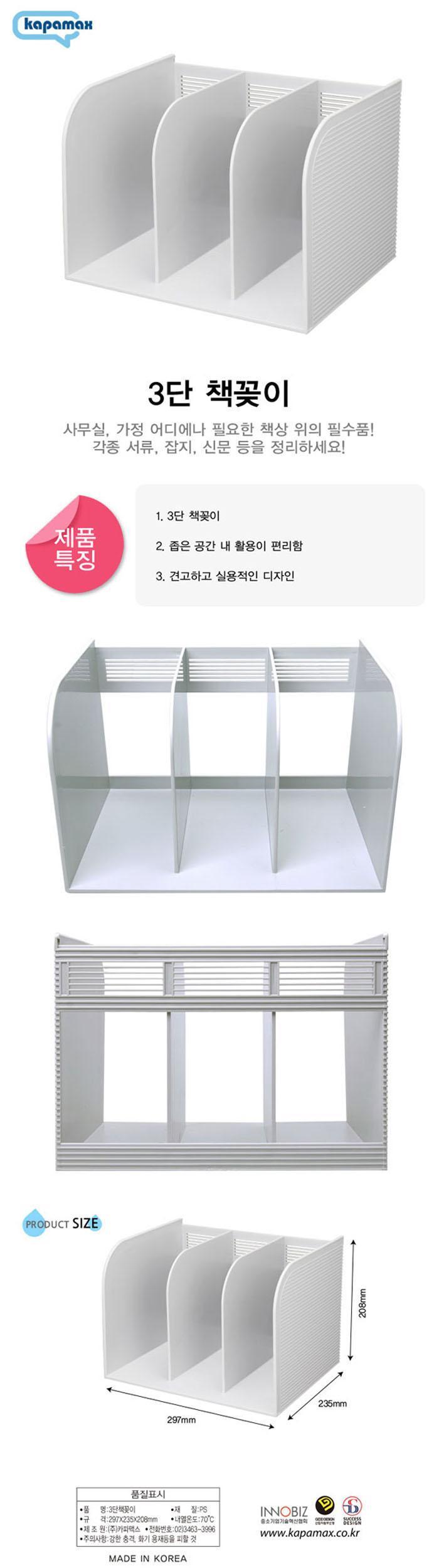 카파 책꽂이 3단 95091 하늘 북앤드 서류꽂이 서류정 북앤드 서류꽂이 서류정리대 데스크정리 파일꽂이