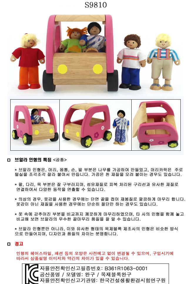 브알라 인형유치원친구-핑크차(S9810) 미니자동차 자 미니자동차 자동차장난감 자동차놀이 장난감자동차 목각인형