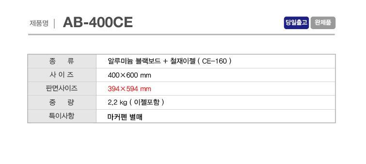삼화 수입이젤형 알루미늄블랙보드AB-400CE 40cmx60cm 스탠드 이젤형게시판 스탠드게시판 스탠드안내판 게시판스탠드